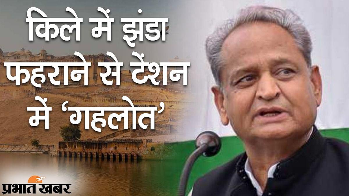 आमागढ़ किले में झंडा फहराने से टेंशन, किरोड़ी मीणा पर पुलिस की कार्रवाई, गहलोत सरकार पर BJP का निशाना