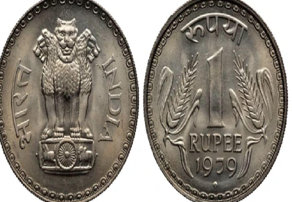 Indian Currency: एक रुपये का सिक्का बना सकता है करोड़पति, कहीं आपके पास भी तो नहीं यह पुराना सिक्का