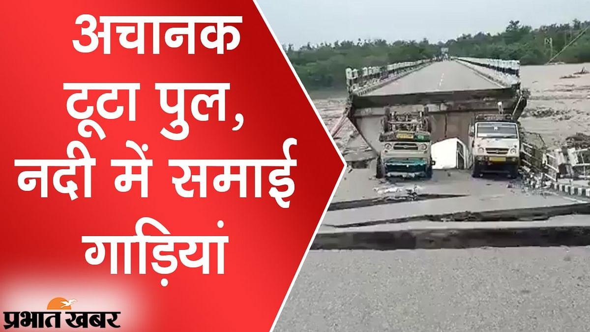 देहरादून में अचानक टूटा पुल, नदी में समाई कई गाड़ियां, सोशल मीडिया पर VIDEO VIRAL