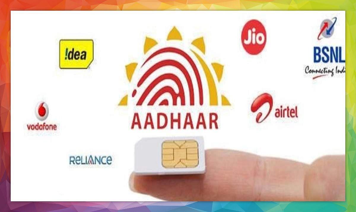 Aadhaar SIM News: आपके आधार से कितने मोबाइल सिम हैं लिंक्ड, TAFCOP से तुरंत मिलेगी जानकारी