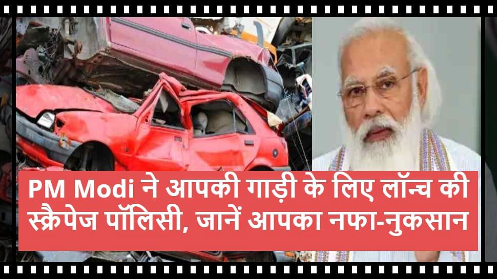 PM Modi ने आपकी गाड़ी के लिए जो Scrap Policy लॉन्च की है, उसके बारे में कितना जानते हैं आप?