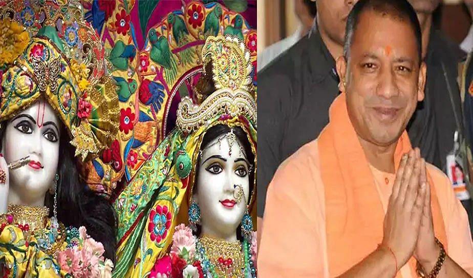 Janmashtami 2021: जन्माष्टमी पर भगवान कृष्ण के दर्शन करने मथुरा पहुंचेंगे योगी