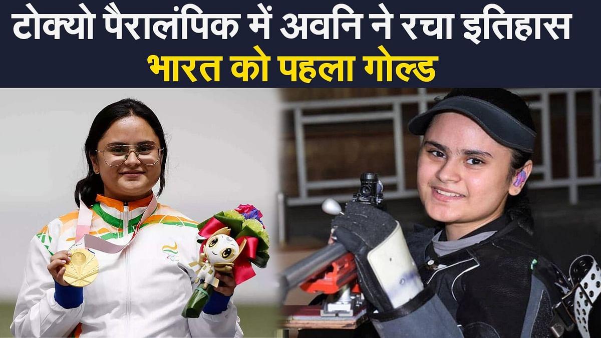 Tokyo Paralympic: अवनि लेखरा ने रचा इतिहास, शूटिंग में भारत को दिलाया पहला गोल्ड मेडल