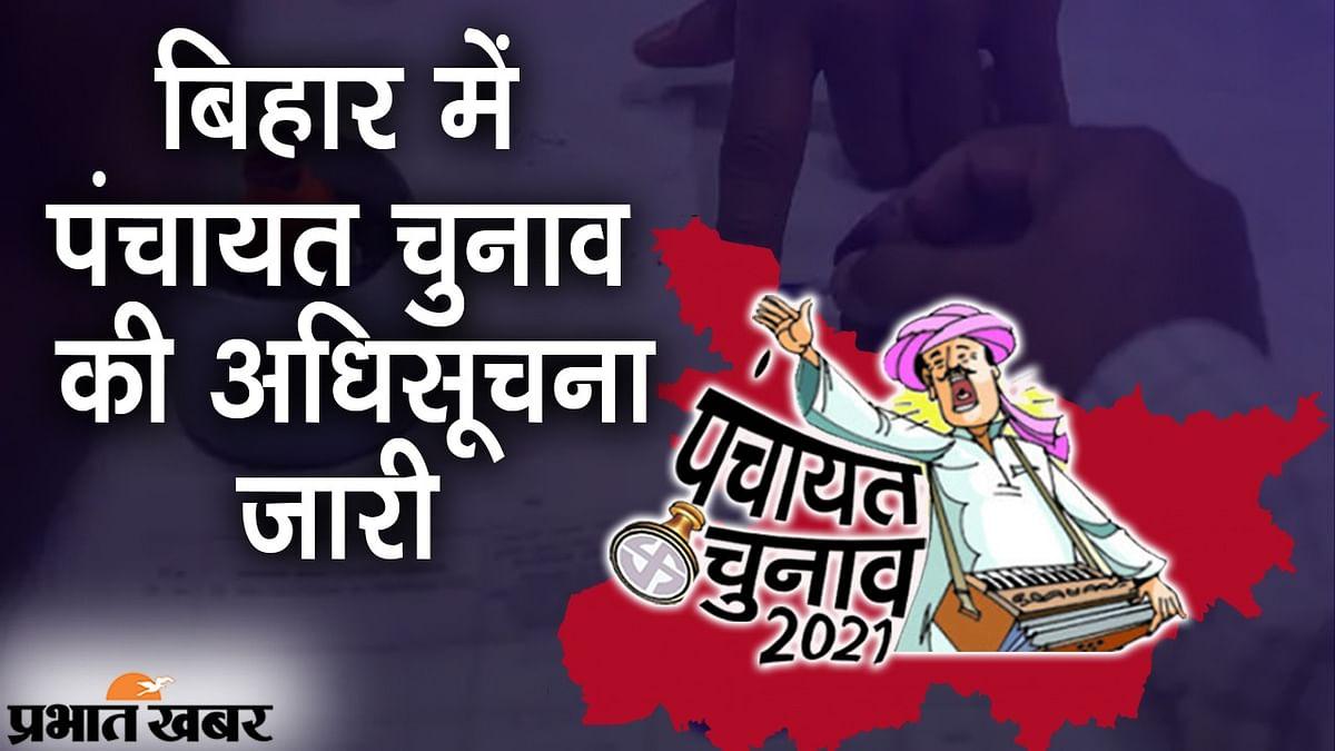 बिहार पंचायत चुनाव : बज गया बिगुल, पहले चरण की अधिसूचना जारी, आज से नामांकन