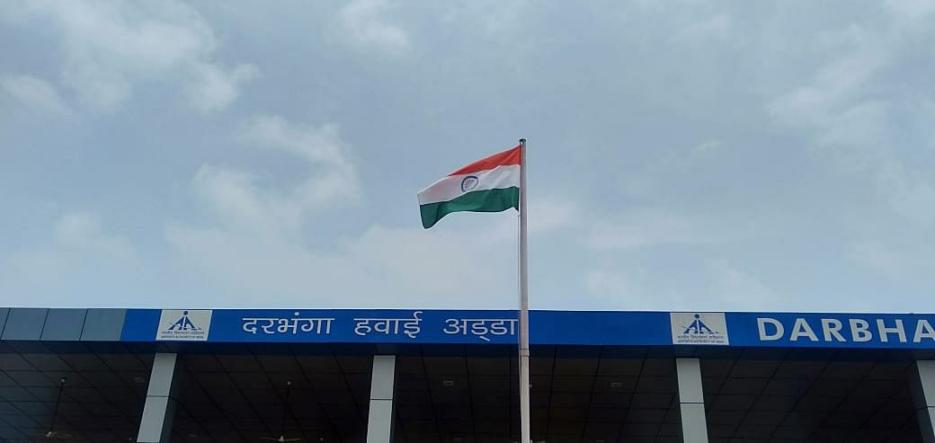 Darbhanga: फेस्टिव सीजन में बिहार आनेवाले यात्रियों को राहत, दरभंगा एयरपोर्ट के फ्लाइट्स प्राइस में बदलाव नहीं