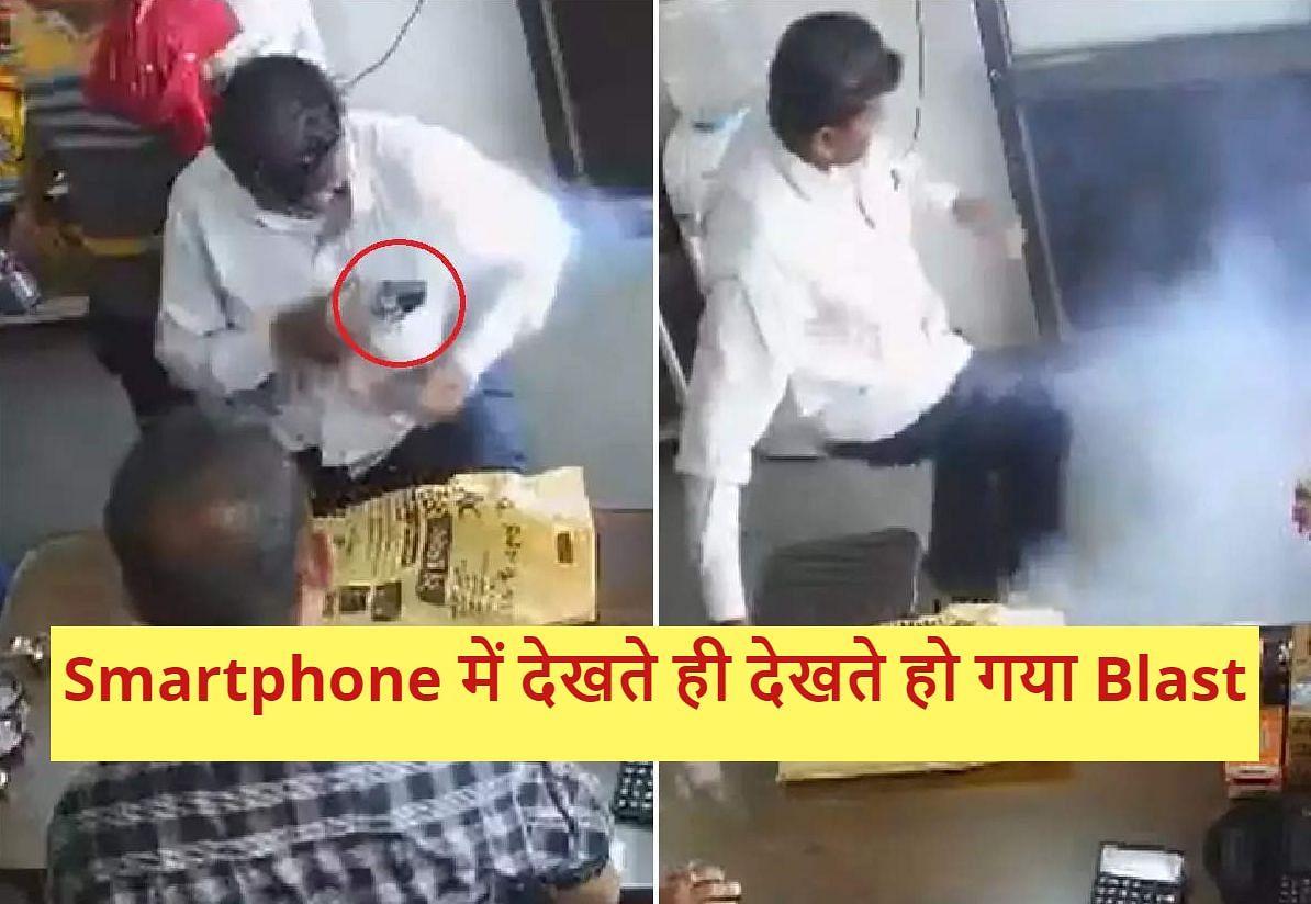 Viral Video: शोरूम में बैठा था शख्स, जेब में था मोबाइल फोन, अचानक लगी आग