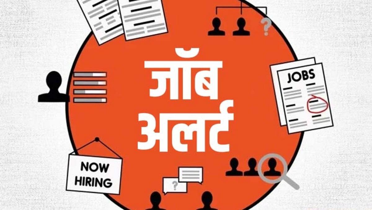 Sarkari Naukari : झारखंड के युवकों के लिए CIP में नौकरी का मौका, 21 सितंबर तक इन पदों के लिए करें आवेदन