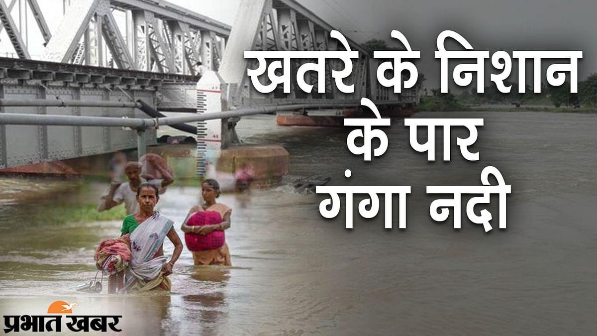 बिहार: गंगा के बढ़ते जलस्तर से चिंता, पुनपुन और सोन नदी में भी उफान, 12 अगस्त तक बारिश का अनुमान