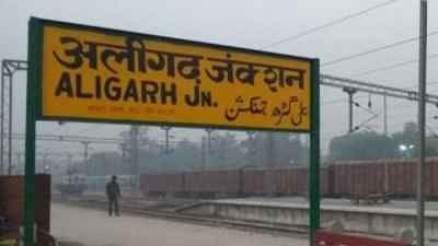 UP में फिर शुरू हुआ शहरों के नाम बदलने का सिलसिला ! अलीगढ़ होगा 'हरिगढ़' और मैनपुरी का नाम होगा 'मयन नगर'