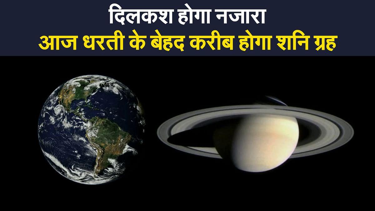 दिलकश होगा नजारा! आज धरती के बेहद करीब होगा शनि ग्रह,जानिए भारत में कब दिखेगा?