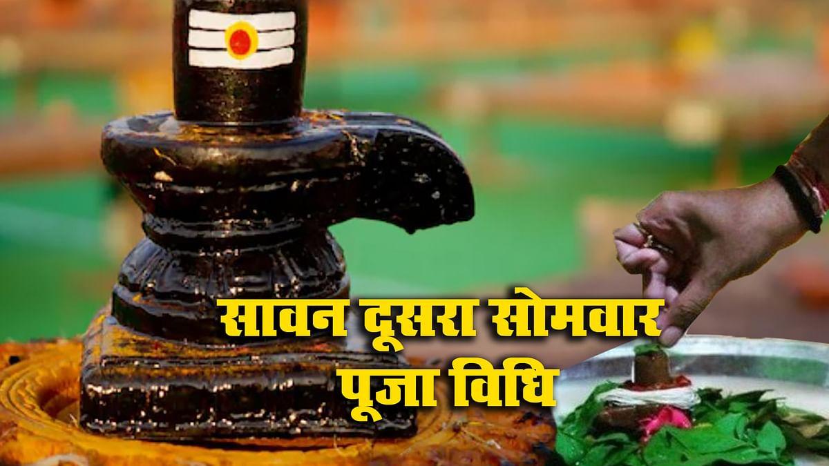 Sawan Somwar 2021: सावन का दूसरा सोमवार आज, इन पूजन सामग्रियों से पूजें भगवान शिव को, जानें मंत्र व विधि