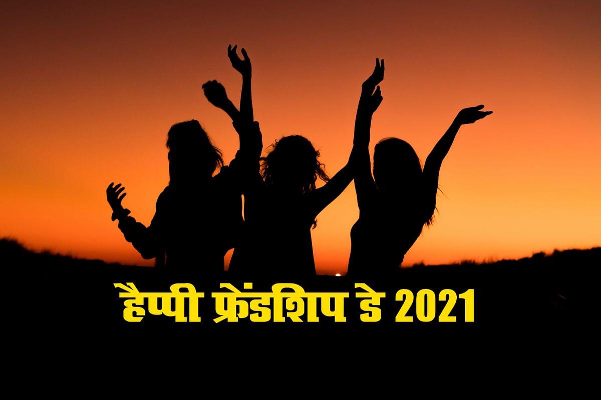 Happy Friendship Day 2021, Wishes, Images, Quotes, Hardik Shubhkamnaye