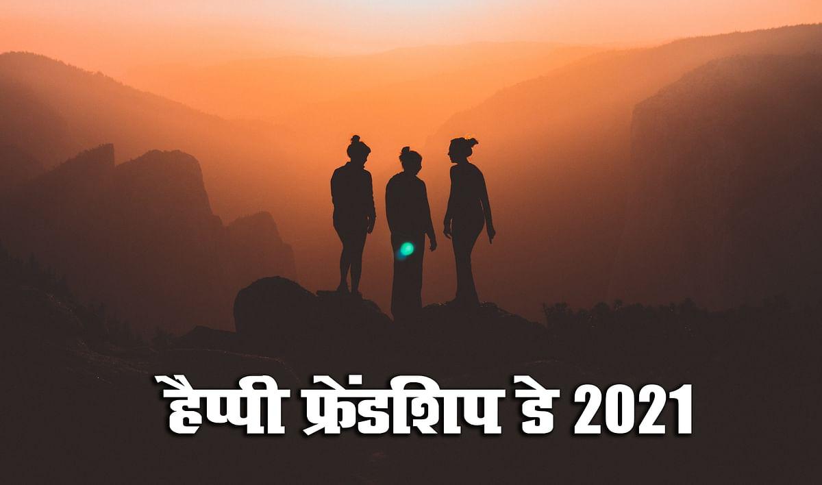 Happy Friendship Day 2021, Wishes, Hardik Shubhkamnaye
