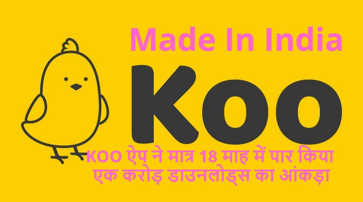 KOO ऐप के डाउनलोड्स का आंकड़ा एक करोड़ के पार, अगले एक साल में 10 करोड़ का लक्ष्य