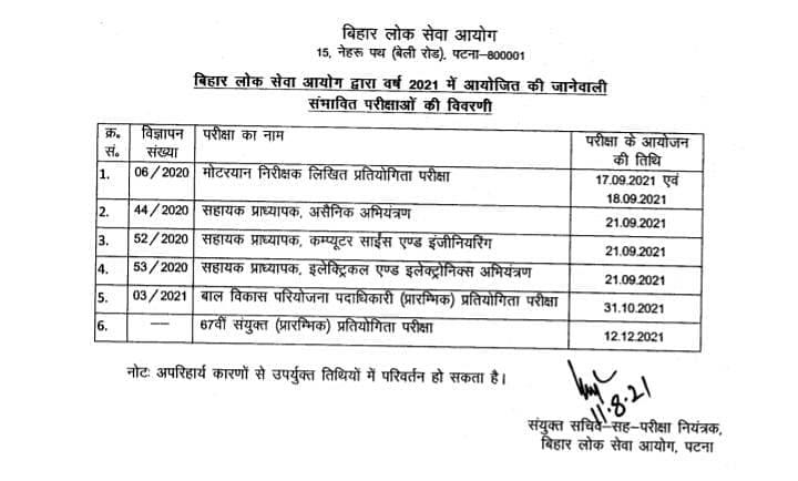 BPSC Exam Dates 2021