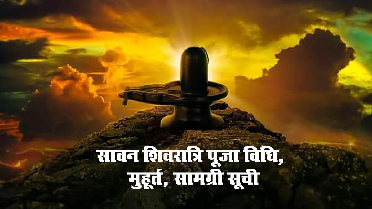 Sawan Shivratri 2021: सावन शिवरात्रि कल, जानें शुभ मुहूर्त, पूजा विधि, महत्व से लेकर पारण तक का समय