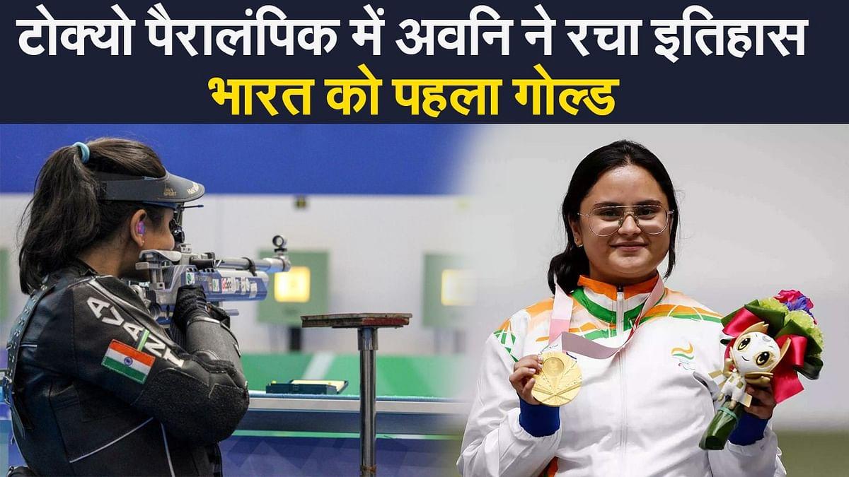 पैरालंपिक में पावर मंडे: भारत के पास आया 1 गोल्ड, 2 सिल्वर और 1  ब्रॉन्ज , अवनि बनीं सुपरस्टार