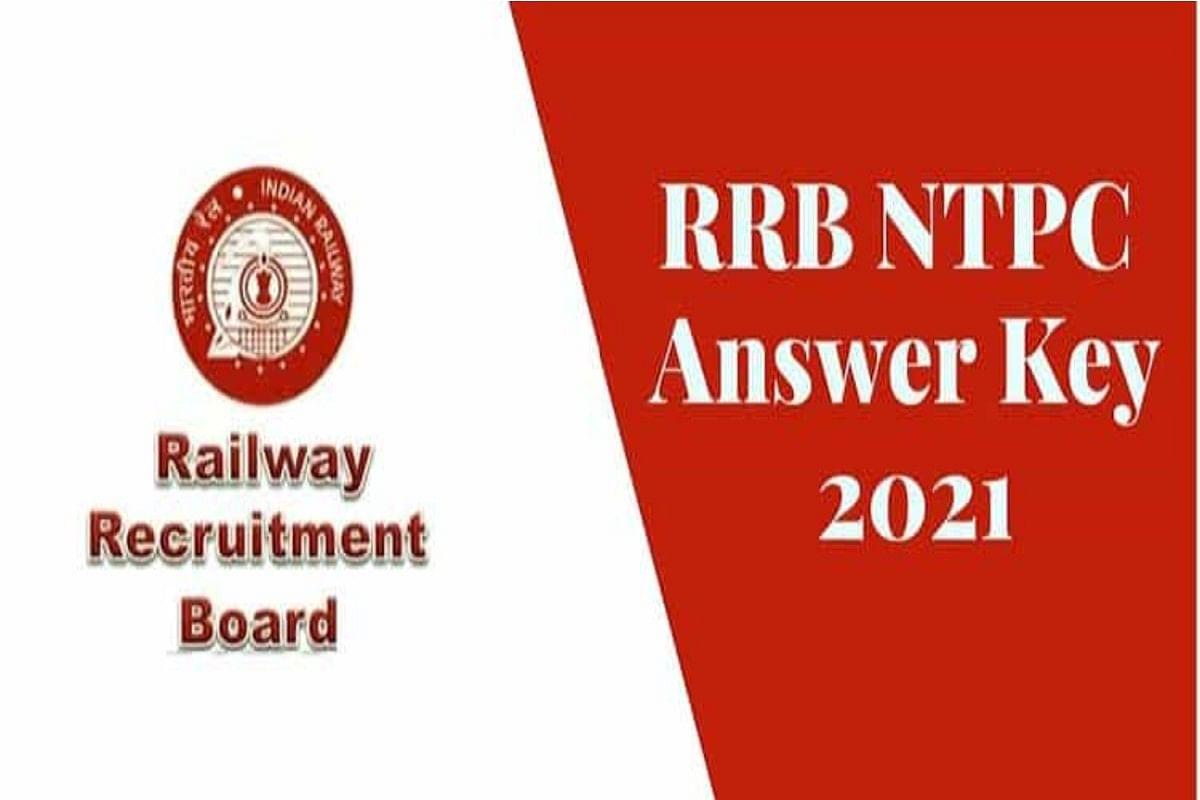 RRB NTPC Answer Key Updates: आरआरबी एनटीपीसी आंसर की जारी, ऐसे कर सकते हैं डाउनलोड