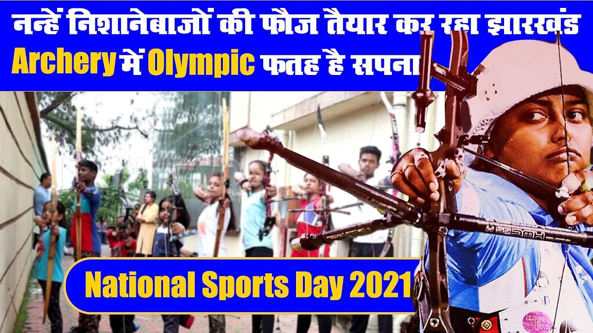 National Sports Day: नन्हें निशानेबाजों की फौज तैयार कर रहे हैं आर्यन, Archery में Olympic फतह सपना