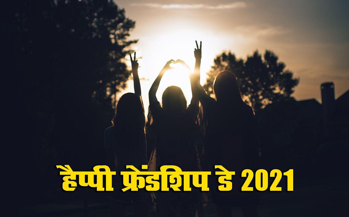 Happy Friendship Day 2021 Wishes 2