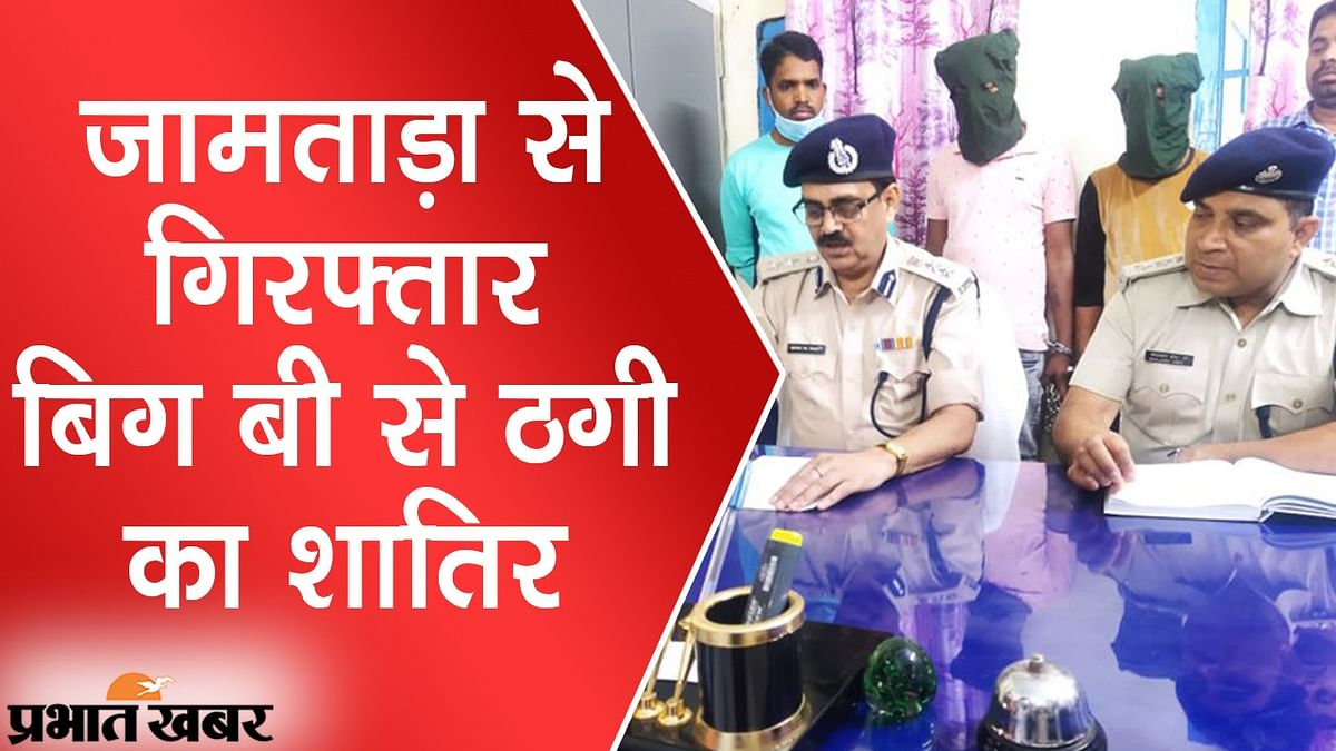 जामताड़ा: शातिर साइबर ठग की गिरफ्तारी, बिग बी अमिताभ बच्चन से भी कर चुका है 5 लाख की ठगी