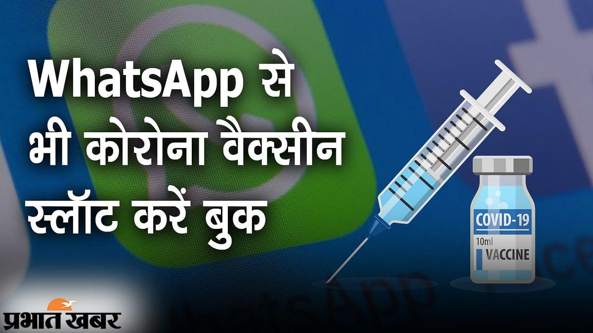 WhatsApp से भी कोरोना वैक्सीन के स्लॉट की बुकिंग, इन आसान स्टेप्स को करें फॉलो