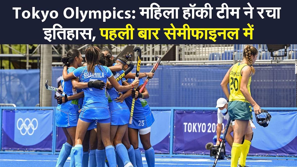 Tokyo Olympic: ओलिंपिक में 'चक दे इंडिया', पुरुष हॉकी के बाद देश की बेटियों ने रचा इतिहास