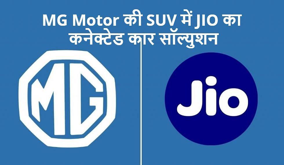 JIO के साथ मिलकर MG Motor लाएगी SUV में हाईटेक कनेक्टेड कार सॉल्युशन, पढ़ें पूरी खबर