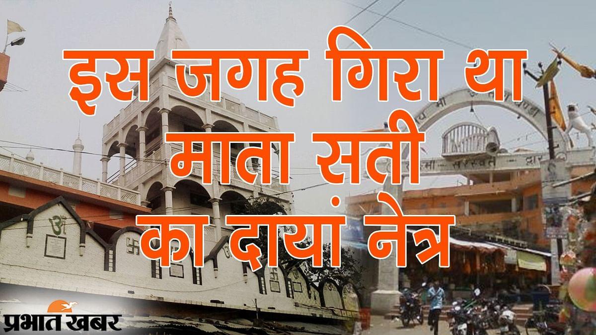 यहां गिरा था सती का दायां नेत्र, 52 शक्ति पीठों में शामिल बिहार के सासाराम का तारा चंडी धाम