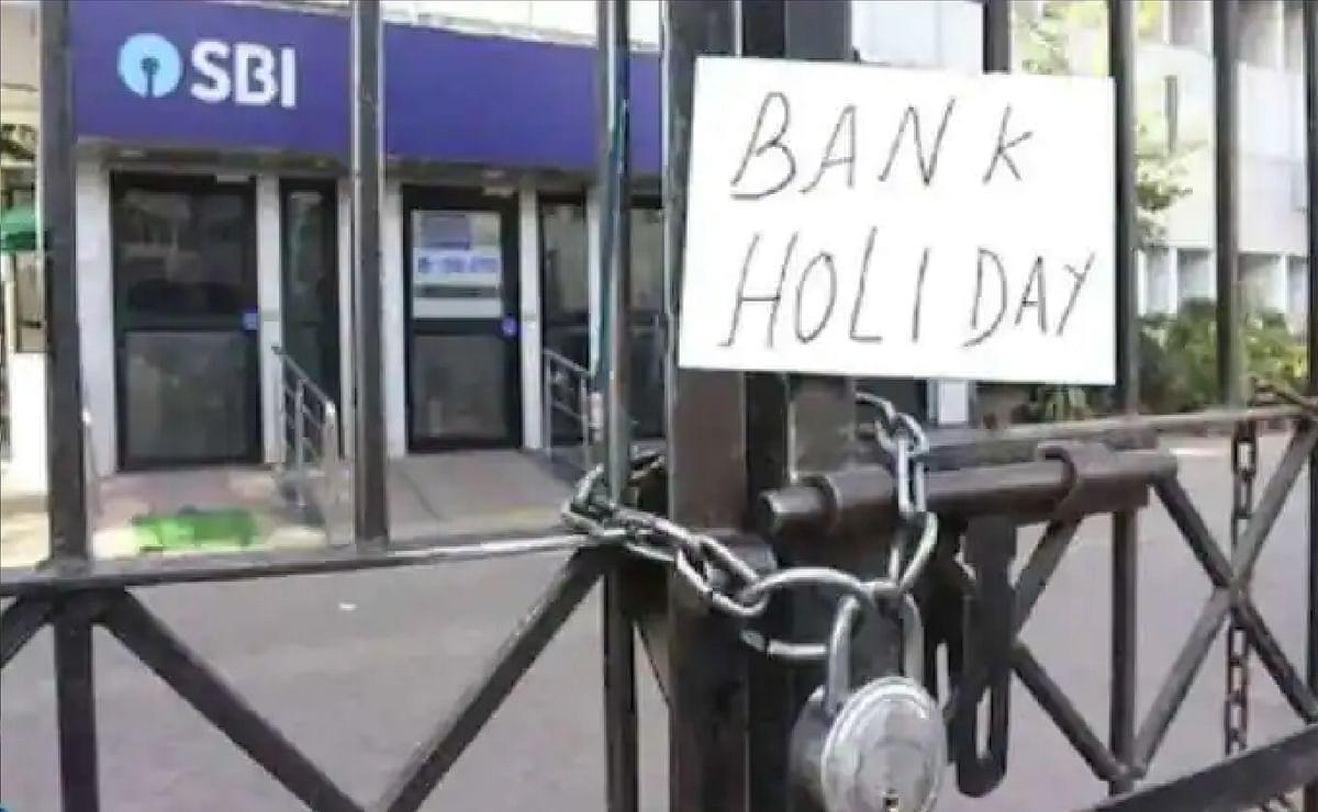 Bank Holidays List: आज से दस दिन बैंक बंद! यहां देखें पूरी लिस्ट