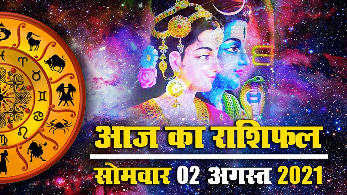 Horoscope Today, 2 August 2021: देखें सावन के दूसरे सोमवार का राशिफल, पंचांग, जानें किनपर होगी शिव जी की कृपा