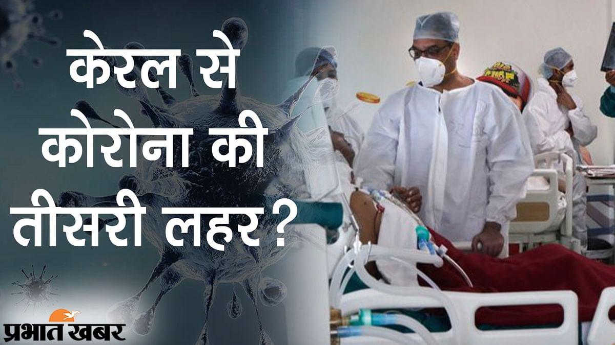 केरल में सोमवार से फिर लगेगा नाइट कर्फ्यू, कोरोना के 31 हजार से अधिक मामले, एक दिन में 153 लोगों की मौत