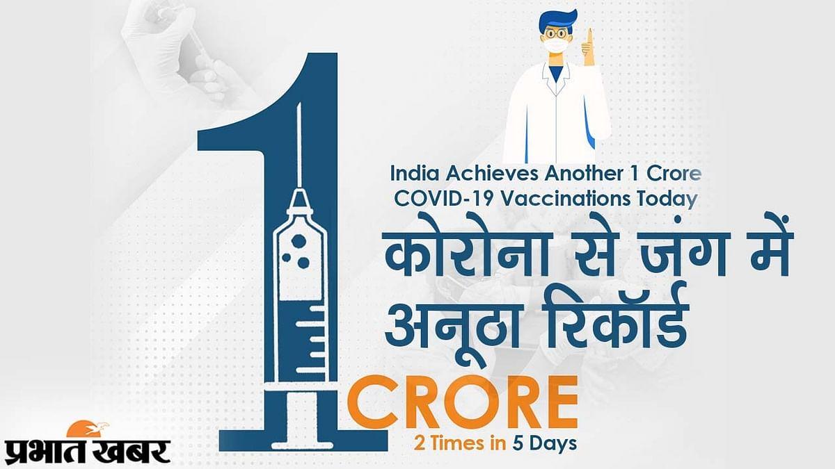 भारत में कोरोना से लड़ाई में अनूठा रिकॉर्ड, पांच दिन में दूसरी बार 1 करोड़ से ज्यादा वैक्सीनेशन