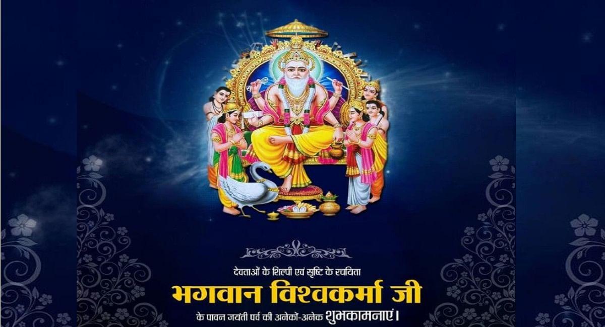 Happy Vishwakarma Puja 2021 Wishes: हर दुखयारे की विपदा दूर करो . . अपनों को दें विश्वकर्मा पूजा की शुभकामनाएं