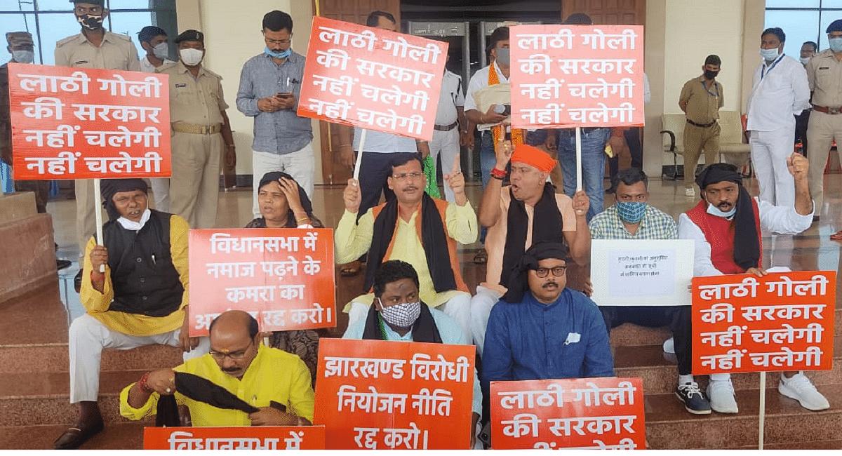 झारखंड विधानसभा में बीजेपी विधायकों का हंगामा, भाजपाइयों पर लाठीचार्ज का ऐसे किया विरोध