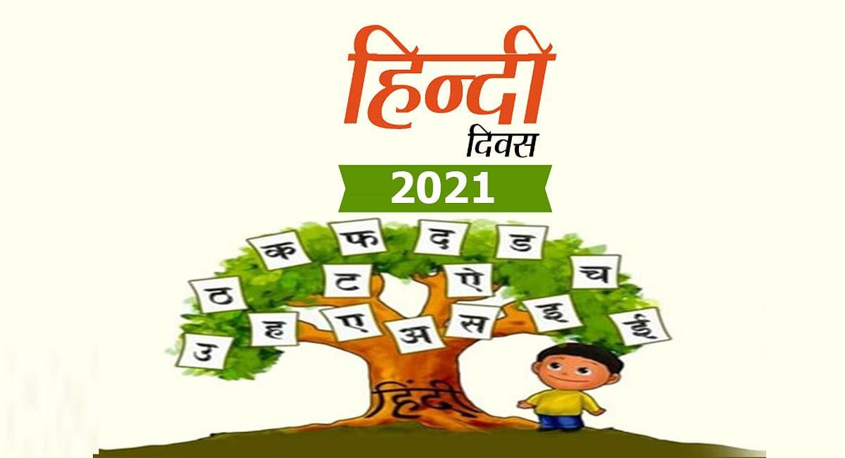 14 सितंबर को ही क्यों मनाया जाता है हिंदी दिवस,हिंदी को राष्ट्रभाषा बनाने के लिए इस साहित्यकार ने की कड़ी मेहनत