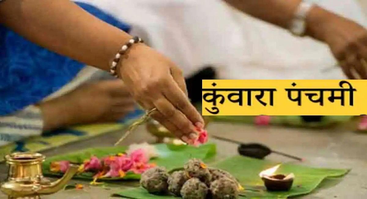 Ashwin Panchami  या Kunwara Panchami को कब करें श्राद्ध, इस खास विधि से होता है इस दिन पिंडदान