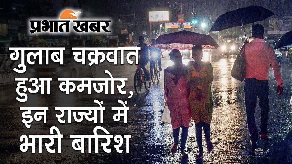 Gulab Cyclone: गुलाब चक्रवात हुआ कमजोर, महाराष्ट्र के अलावा इन राज्यों में भारी बारिश का अलर्ट