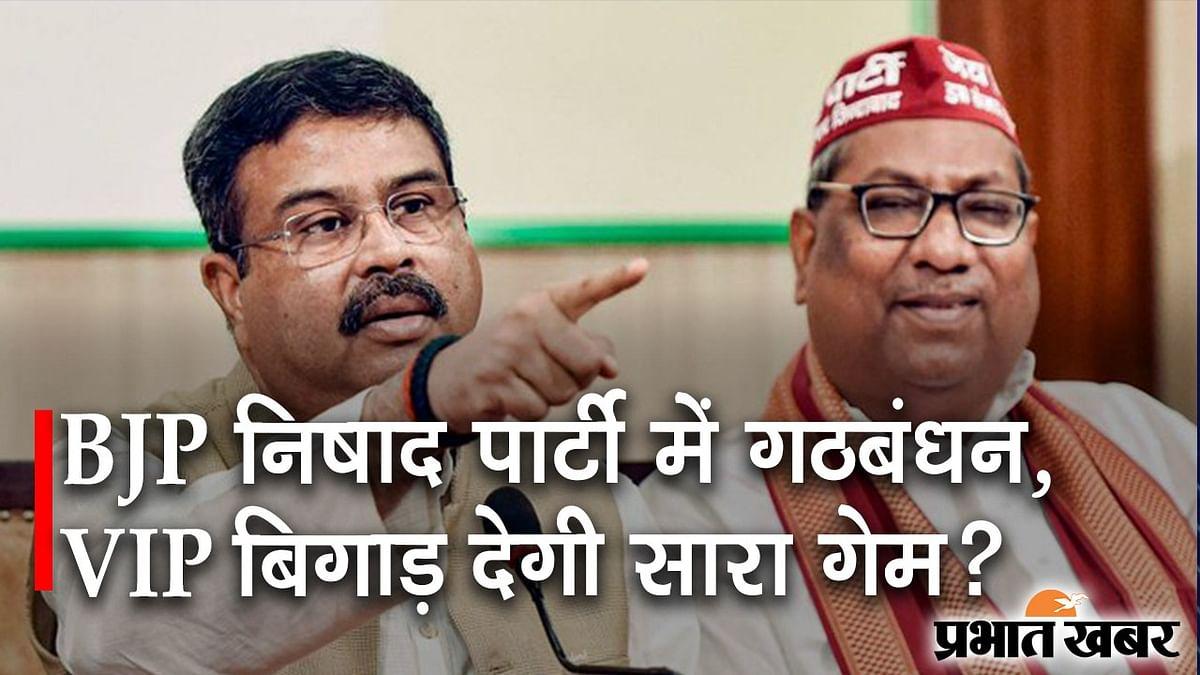 उत्तर प्रदेश में BJP और निषाद पार्टी में गठबंधन, सन ऑफ मल्लाह भी सियासी रण में उतरे