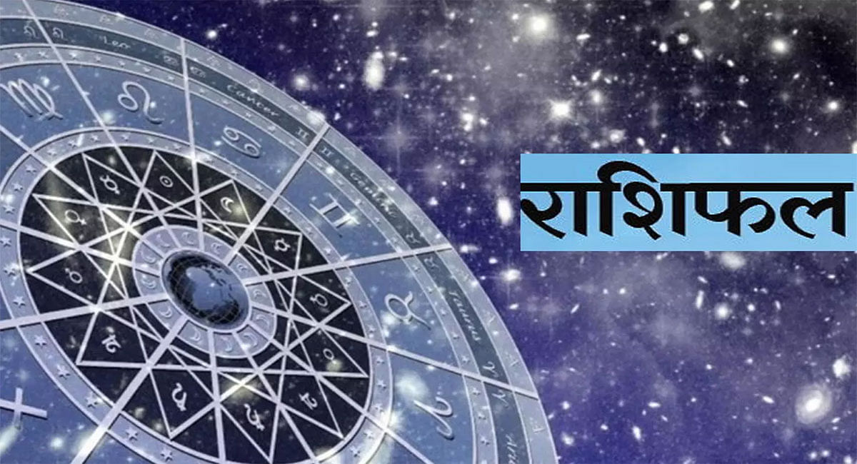 Aaj Ka Rashifal, Rashifal 22 September 2021