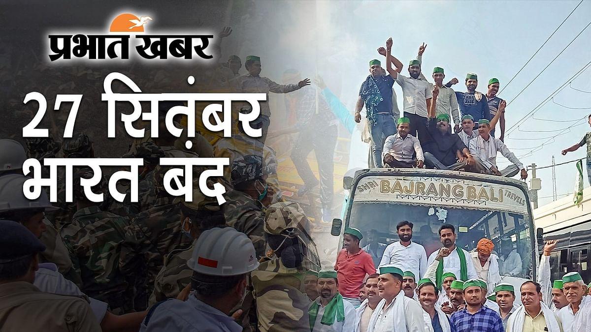 कृषि कानूनों के खिलाफ सोमवार को भारत बंद, सुबह 6 से शाम 4 बजे तक प्रदर्शन, बिहार में भी महागठबंधन का समर्थन