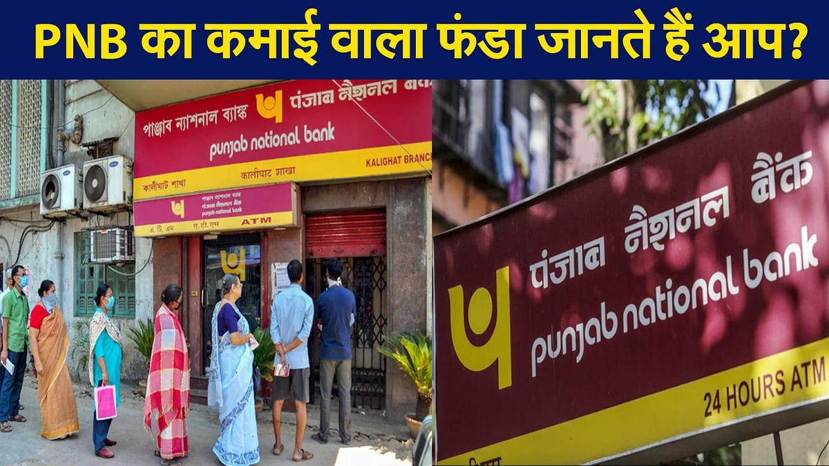 PNB खातों में न्यूनतम बैलेंस नहीं रखने वाले ग्राहकों से वसूले गए 170 करोड़ रुपए