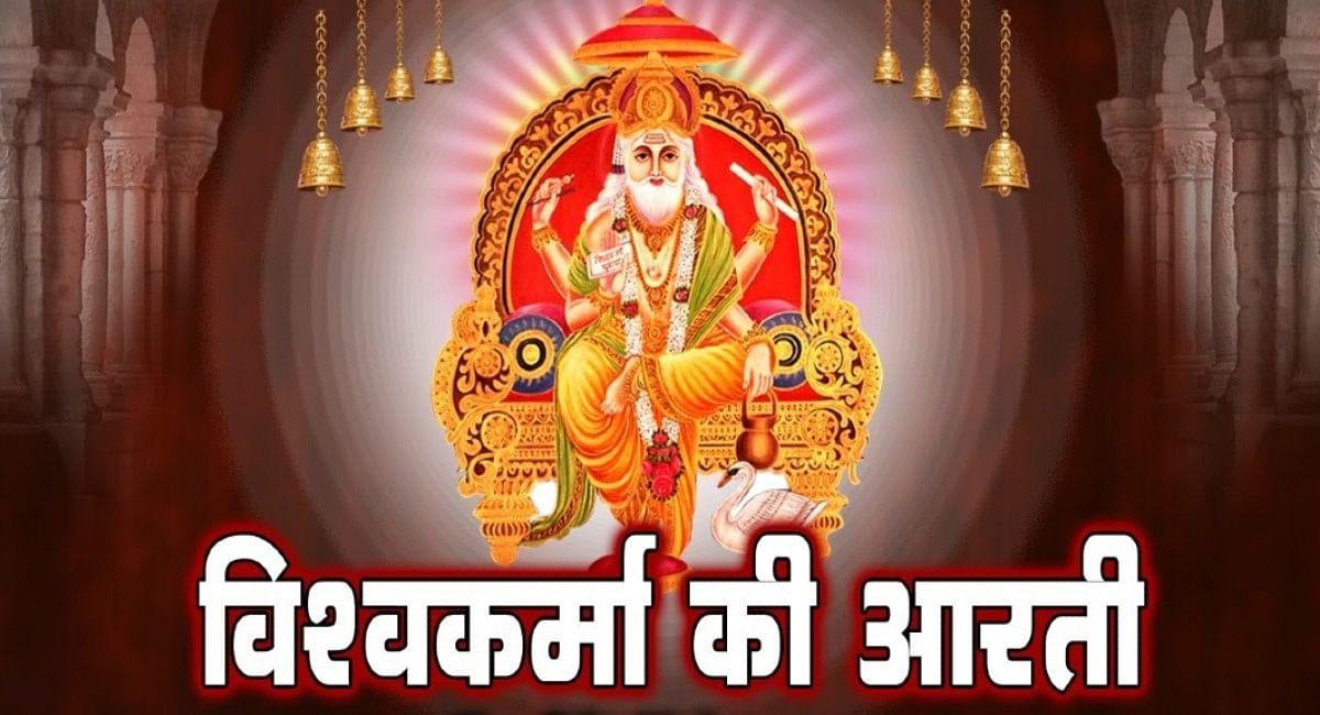 Vishwakarma Puja Mantra And Aarti:  विश्विकर्मा देव को मंत्र जाप से करें प्रसन्न,देखें विश्वकर्मा जी की आरती