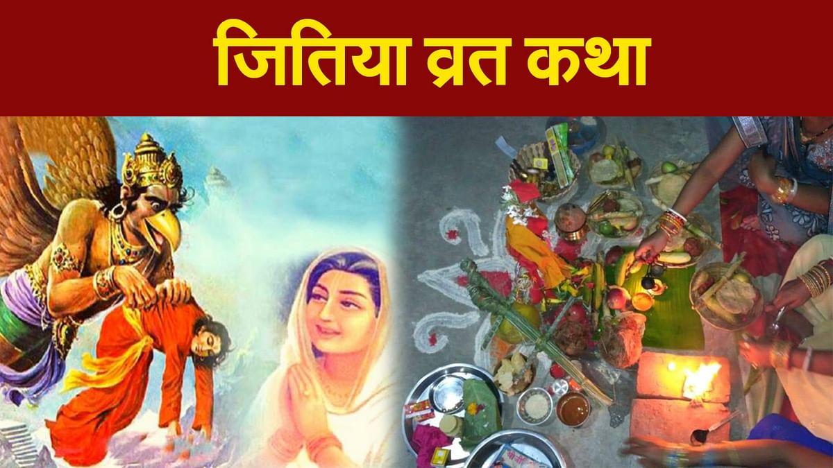 Jivitputrika Vrat 2021: जितिया से जुड़ी पौराणिक कथाएं और मान्यताएं क्या हैं?