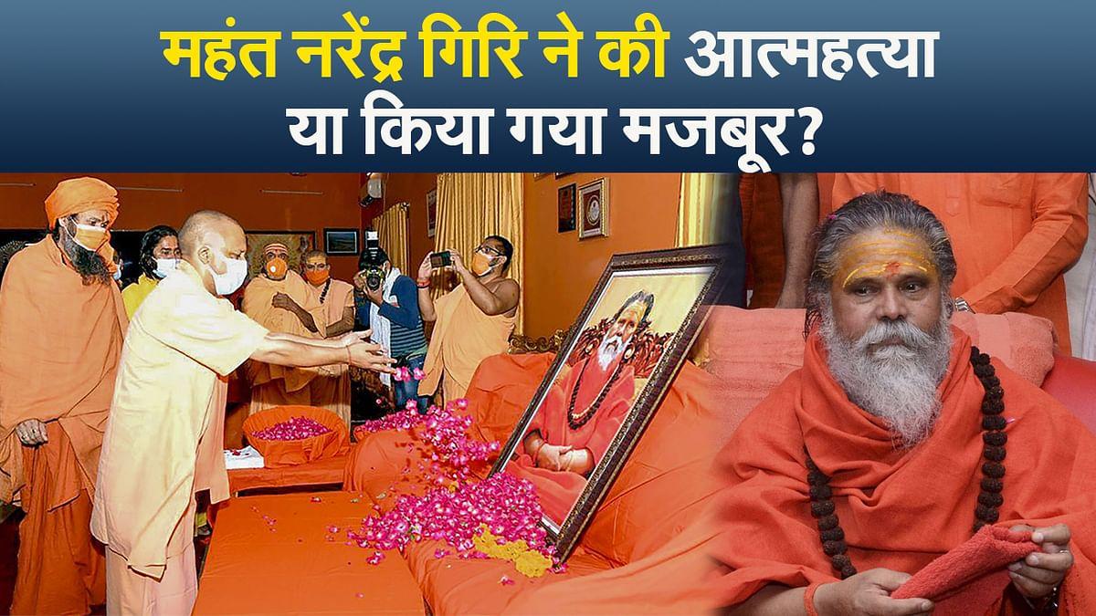 महंत नरेंद्र गिरि ने की आत्महत्या या किया गया मजबूर? CBI जांच की मांग