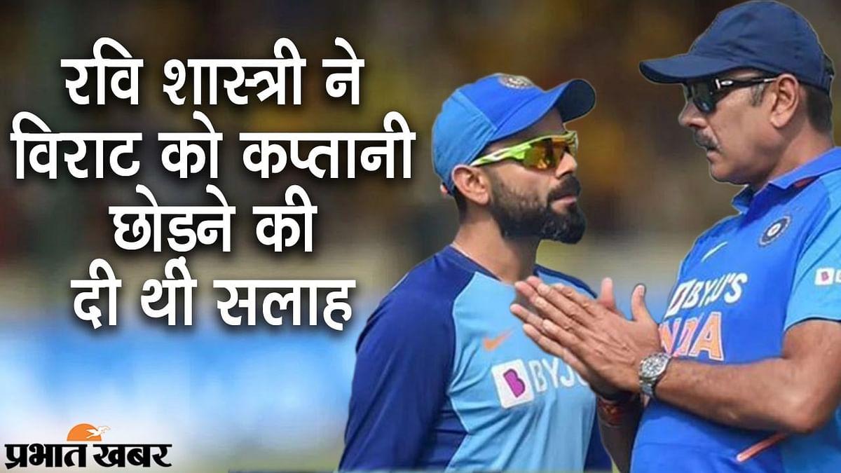 इनके कहने पर विराट कोहली ने T20 और वनडे की छोड़ी कप्तानी, अब सामने आई सारी सच्चाई