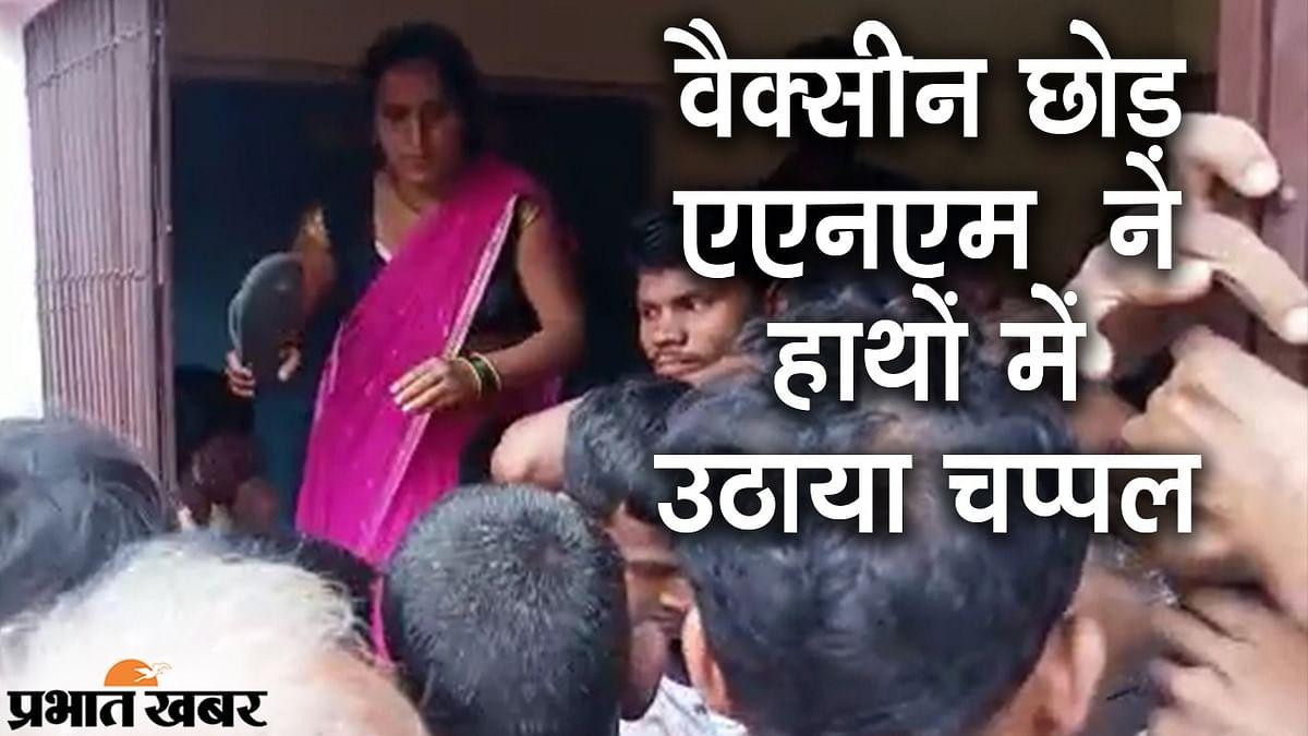 बिहार के गोपालगंज में स्वास्थ्य कर्मी की करतूत, वैक्सीन लेने आई भीड़ पर चलाया चप्पल, वीडियो वायरल