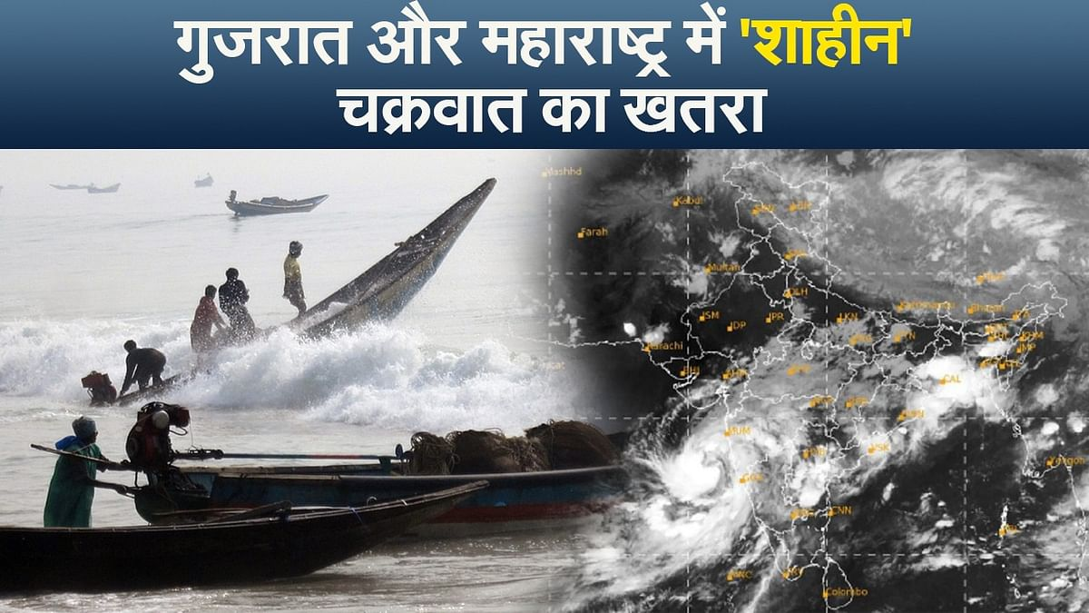 India Weather Update: महाराष्ट्र और गुजरात पर 'शाहीन' चक्रवात का खतरा, अलर्ट जारी