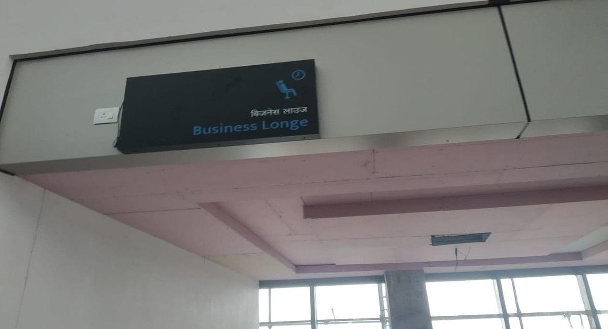Jharkhand News: देवघर एयरपोर्ट टर्मिनल में बिजनेस लाउंज तैयार, रांची में शुरू हुई सुरक्षा कर्मियों की ट्रेनिंग