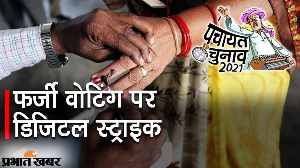 नये प्रयोग से बिहार ने फर्जी वोटरों पर लगाई रोक!  पूरे देश के लिए बताया जा रहा मिसाल, जानें नयी व्यवस्था